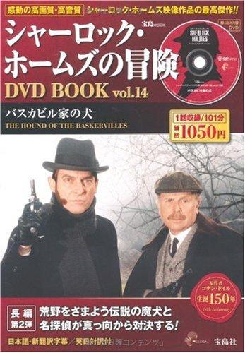 シャーロック・ホームズの冒険DVD BOOK vol.14