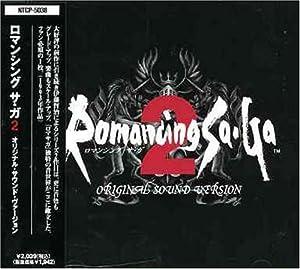 ロマンシング サ・ガ2 オリジナル・サウンド・ヴァージョン