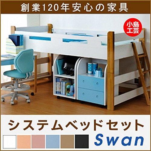 小島工芸 システムベッド [スワン] 学習机 子供 レイアウト自由自在 チェスト&ラック&デスク付属 ブルー