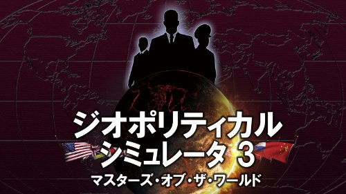 ジオポリティカル シミュレータ3 マスターズ・オブ・ザ・ワールド [ダウンロード]