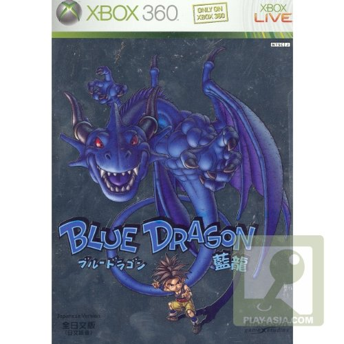 Blue Dragon (Asian Import) (Japanese Edition)
