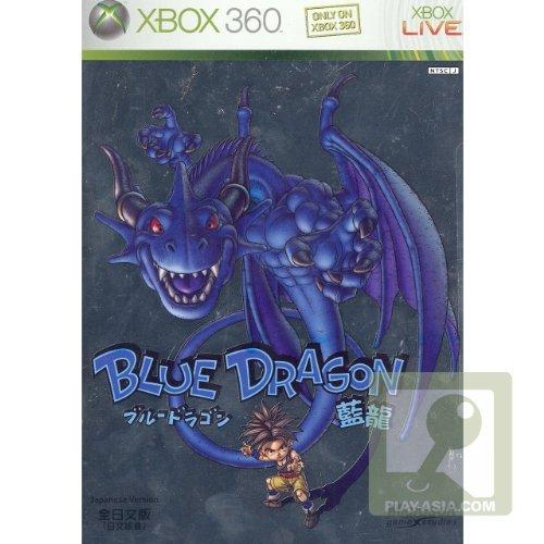 Blue Dragon (Asian Import) (Japanese Edition)