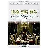 前橋・高崎・桐生とっても上等なディナー