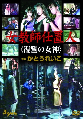 女教師仕置人<復讐の女神> [DVD]