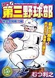 名門!第三野球部 県大会開幕!!編 (プラチナコミックス)