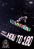 スノーボード 浜直哉の HOW TO 180 [DVD]