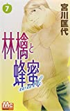 林檎と蜂蜜walk 7 (マーガレットコミックス)