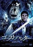 ゴーストハンター[DVD]