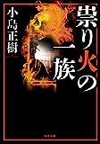 祟り火の一族 (双葉文庫)