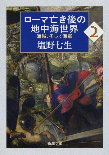 ローマ亡き後の地中海世界2: 海賊、そして海軍 (新潮文庫)
