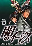 闇のイージス 11 (ヤングサンデーコミックス)