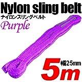 iimono117 強度・耐荷・耐久・本格仕様!!ナイロンスリング ベルトスリング 全長5m ベルト幅25mm 耐荷重400kg (パープル)