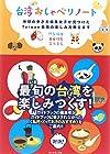台湾おしゃべりノート 地球の歩き方編集女子が見つけたTaiwan最強の楽しみ方教えます (地球の歩き方BOOKS)