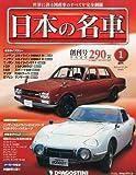 週刊 日本の名車 2014年 1/28号 [雑誌]
