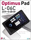 Optimus Pad L-06Cスマートガイド