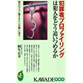 犯罪者プロファイリングは犯人をどう追いつめるか (KAWADE夢新書)