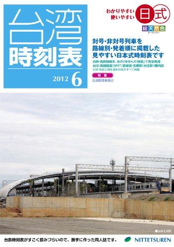 日式台湾時刻表2012年6月号