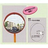 丸型反射鏡【カーブミラー・ポールセット】869-27