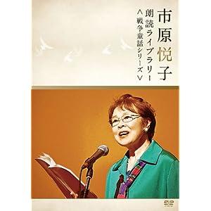 市原悦子 朗読ライブラリー ...