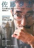 佐藤泰志: 生の輝きを求めつづけた作家