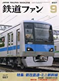 鉄道ファン 2007年 09月号 [雑誌]