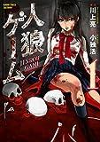 人狼ゲーム(1) (バンブーコミックス)
