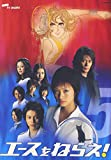 エースをねらえ!<TVドラマ版> 5[DVD]