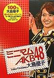 ミニマムAKB48 大島優子