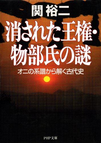 消された王権・物部氏の謎 オニの系譜から解く古代史 (PHP文庫)