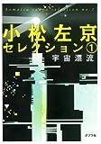 小松左京セレクション1 宇宙漂流 (ポプラ文庫)