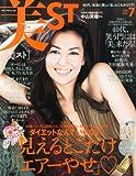 美ST (ビスト) 2014年 07月号 [雑誌]