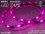 JSP側面発光LEDテープ60cm30灯ピンク色発光黒ベース