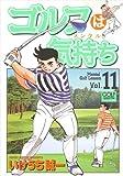 ゴルフは気持ち 11 (ニチブンコミックス)