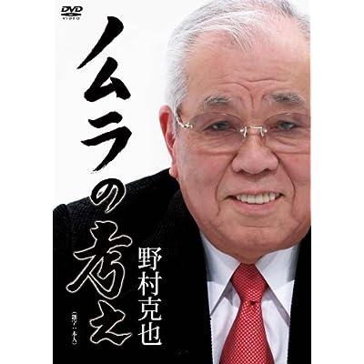 ノムラの考え 完全版 [DVD]