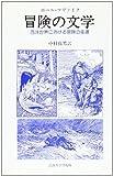 冒険の文学―西洋世界における冒険の変遷 (教養選書)