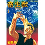 Amazon.co.jp: 寄生獣(1) 電子書籍: 岩明均: Kindleストア