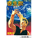 Amazon.co.jp: 寄生獣(1) (アフタヌーンKC (26)) eBook: 岩明均: Kindleストア