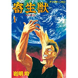 寄生獣(1) (アフタヌーンKC (26))