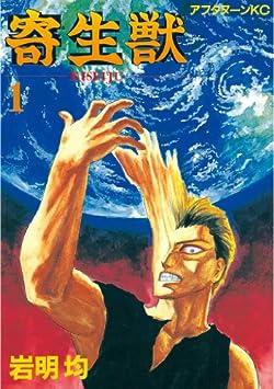 寄生獣(1) (アフタヌーンコミックス)