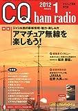 CQ ham radio (ハムラジオ) 2012年 01月号 [雑誌]