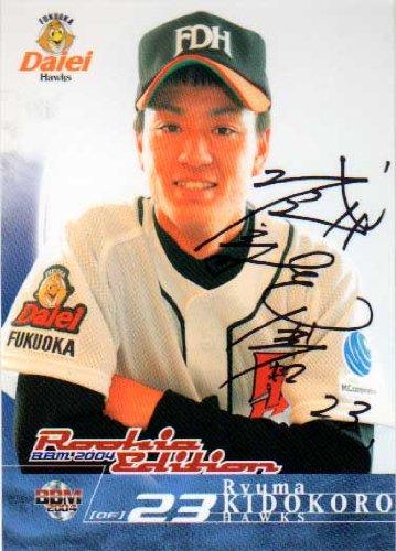 BBM2004 ベースボールカード ルーキーエディション 黒サインパラレル No.2 城所龍磨