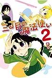 三丁目の魔法使い 2 (電撃ジャパンコミックス ア 2-2)