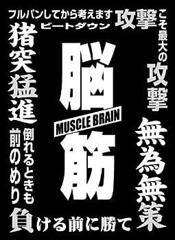 モノクロームスリーブコレクション 「脳筋」