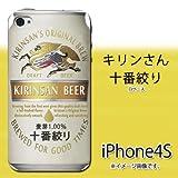 iPhone 4S/4対応 携帯ケース【477キリンさん 十番絞り】