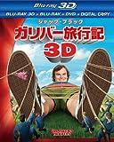 ガリバー旅行記 4枚組3D・2Dブルーレイ&DVD&デジタルコピー〔初回生産限定〕 [Blu-ray]