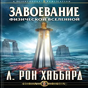 Conquest of the Physical Universe (Russian Edition) | [L. Ron Hubbard]