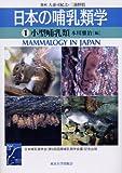 日本の哺乳類学〈1〉小型哺乳類