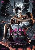HK/変態仮面 アブノーマル・クライシス 正常版[DVD]