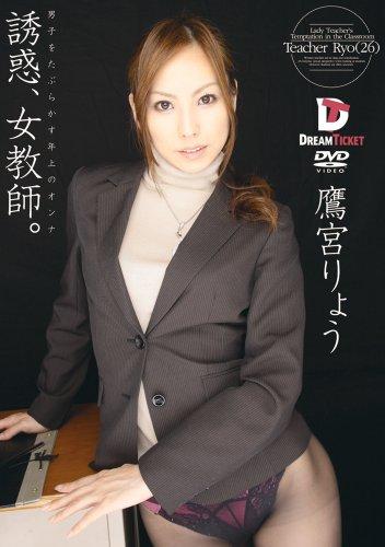 [鷹宮りょう] 誘惑、女教師。 男子をたぶらかす年上のオンナ Teacher Ryo(26) 鷹宮りょう
