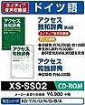 カシオ 電子辞書 エクスワード 追加コンテンツCD-ROM版 アクセス独和辞典第3版 アクセス和独辞典 XS-SS02